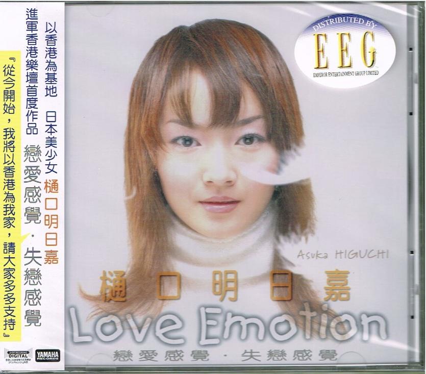 AsukaHiguchi_LoveMotion.jpg