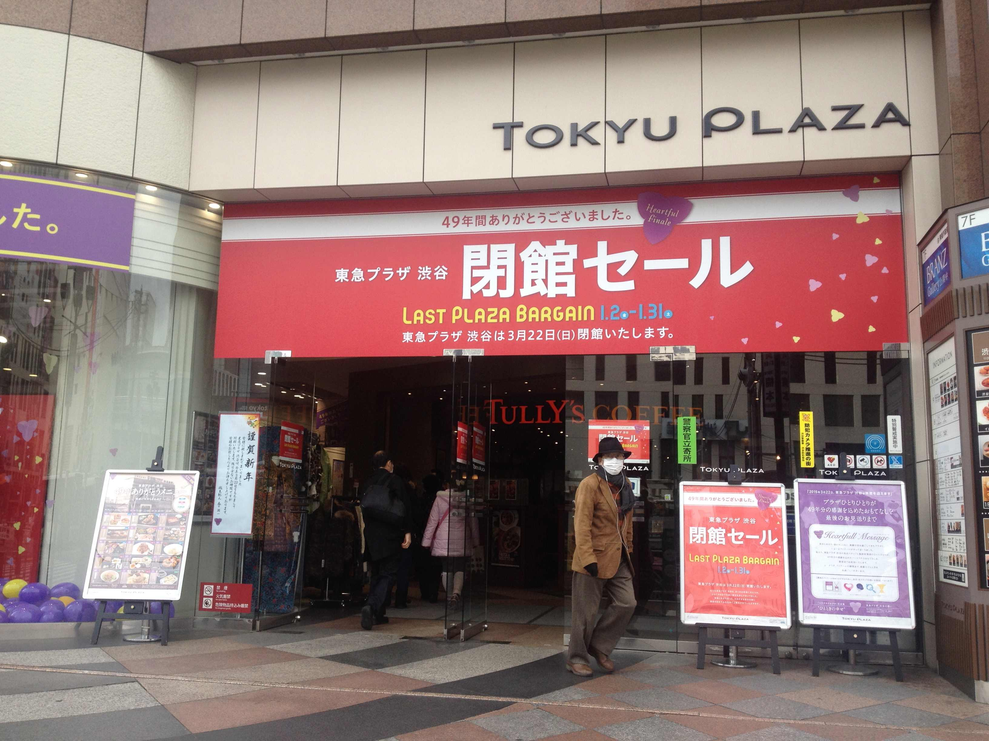 TokyuPlaza_Closing.jpg