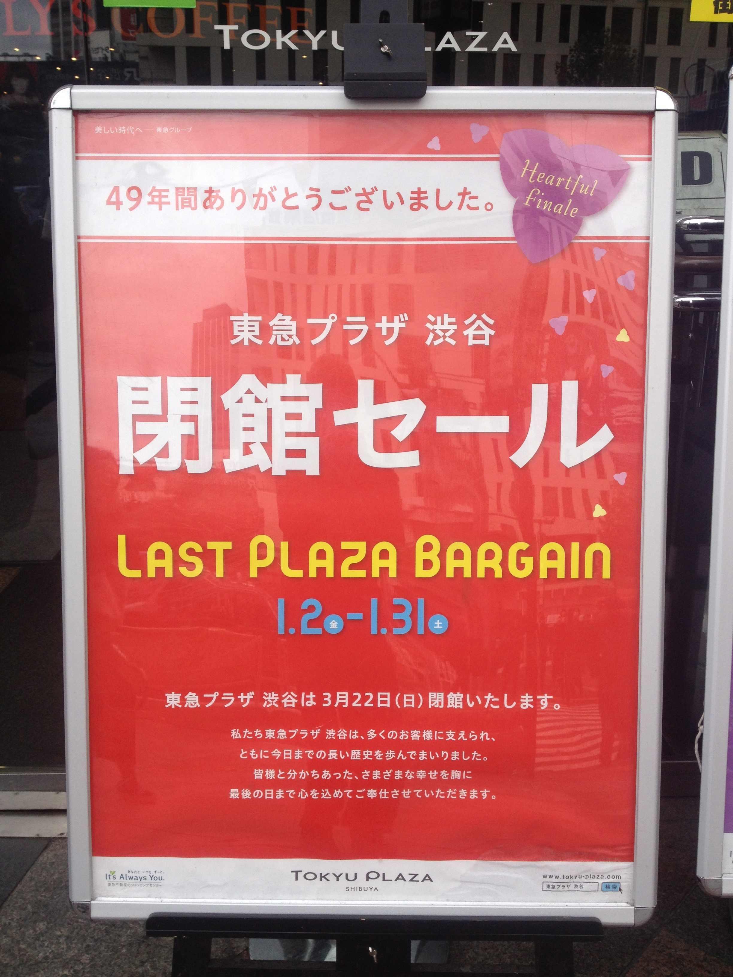 TokyuPlaza_Poster.jpg